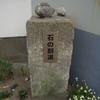 金谷(石の舎)