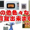 リサイクルショップ 千葉花見川店 ビッグワン