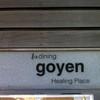 goyen (ゴエン)
