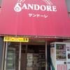 サンドーレ 千城台店