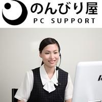千葉市パソコン出張サポート のんびり屋